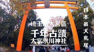 [by Arvin]求姻緣必朝聖!千年戀愛神社-日本🇯🇵大宮冰川神社ひかわじんじゃ