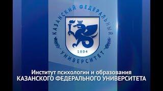 видео Институт психологии им.Л.С.Выготского РГГУ