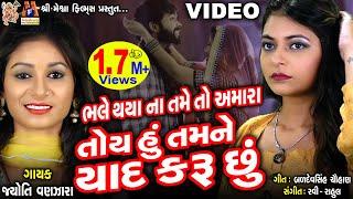 Dil Ma Mara Yaado Tamari || Jyoti Vanjara || Gujarati Sad Song || દિલ માં મારા યાદો તમારી ||