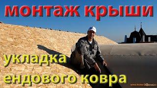 видео Монтаж крыши дома и кровли