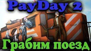 Ограбление поезда - Payday 2 (Бэйн) Супер вор