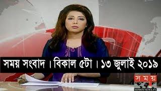 সময় সংবাদ   বিকাল ৫টা     ১৩ জুলাই ২০১৯   Somoy tv bulletin 5pm   Latest Bangladesh News