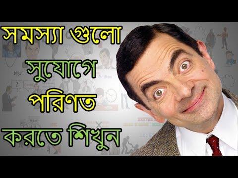 Mr Bean Biography In Bengali | কীভাবে সমস্যা গুলো সুযোগে পরিণত করতে হয়