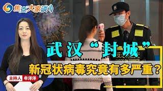 """武汉""""封城"""" 新冠状病毒究竟有多严重?《焦点大家谈》2020.01.22 第105期"""