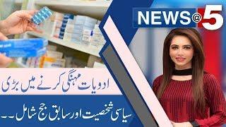 NEWS AT 5 With Madiha Masood   25 April 2019   Sohail Bhatti   Rana Azeem   92NewsHD