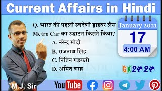 Current Affairs 2021 in Hindi 17 January 2021 by GK 2020 || Current Affairs today