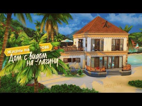 Строительство дома с видом на лагуну / The Sims 4 Жизнь на острове