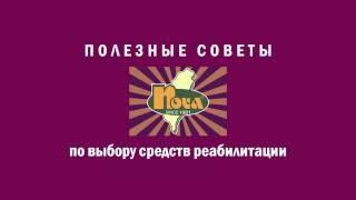 Четырехопорные трости ТМ NOVA(, 2015-10-07T15:05:06.000Z)