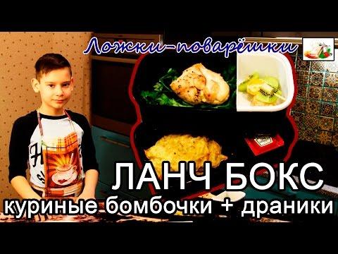 Бомбочки из курицы - пошаговый рецепт с фото на