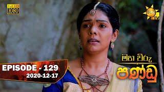 Maha Viru Pandu | Episode 129 | 2020-12-17 Thumbnail