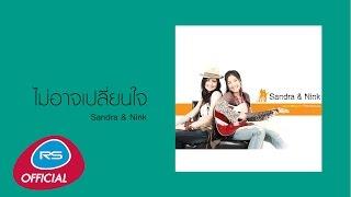 ไม่อาจเปลี่ยนใจ : Sandra & Nink | Official Audio