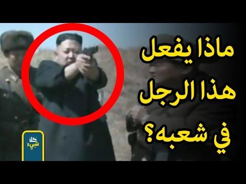 هل تظن أن رئيس كوريا الشمالية مجنون! حسنا.. شاهد هذا الفيديو