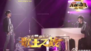 [Vietsub] (Tôi là ca sỹ) Ánh dương đẹp nhất - Trương Kiệt ft Lâm Tuấn Kiệt