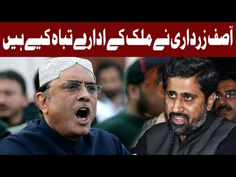 Asif Ali Zardari Have Destroyed The institutions of Pakistan: Fayaz ul Hassan Chohan | Express News