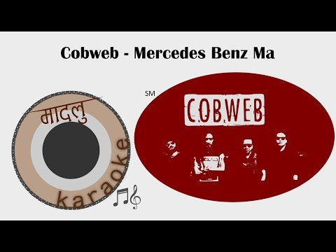 Mercedes Benz Ma - COBWEB [Madalu Karaoke]