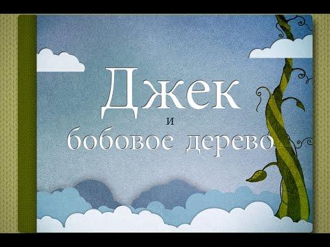 Сказка Петушок и бобовое зернышко онлайн слушать и