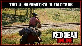 Red Dead Online: ТОП 3 ЗАРАБОТКА