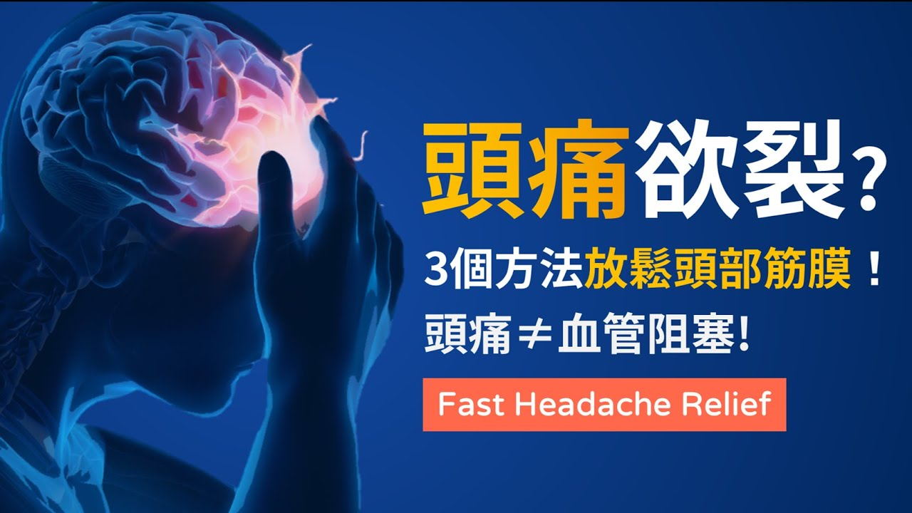 頭痛欲裂? 還是頭暈頭脹?3個方法放鬆頭部筋膜!| 頭痛≠血管阻塞! | 阿舟物理治療師