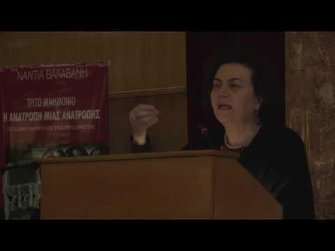 """Ομιλία της Ν.Β. στην παρουσίαση του βιβλίου """"ΤΡΙΤΟ ΜΝΗΜΟΝΙΟ-Η Ανατροπή μιας Ανατροπής"""", 19.12.2016"""