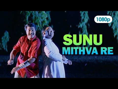 Sunu Mithva Re HD 1080p | Video Song | Mammootty , Innocent - Phantom
