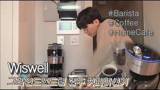 전직 카페 사장의 가정용 커피머신 추천 ! 위즈웰 커피…
