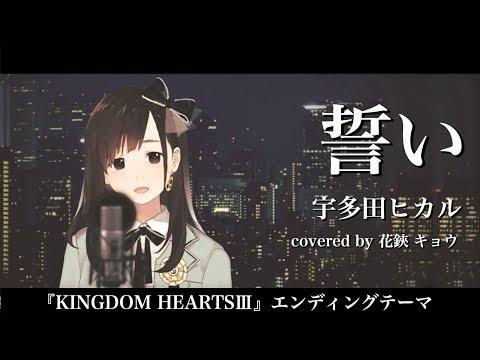 誓い / 宇多田ヒカル(cover)花鋏キョウ【KINGDOM HEARTS III エンディングテーマ】