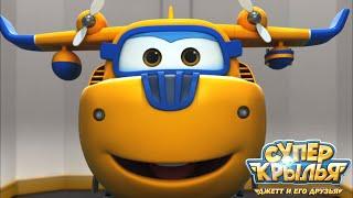 Супер Крылья - Самолетик Джетт и его друзья - Друг из шахты - Мультики для детей (42)