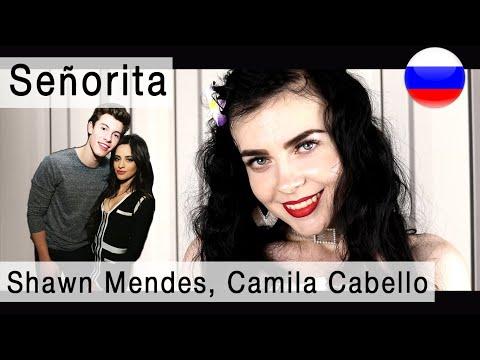 Shawn Mendes, Camila Cabello – Señorita на русском ( Russian Cover )