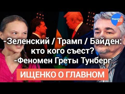 #Ищенко_о_главном: феномен Греты Тунберг, почему Зеленский выбрал Трампа?