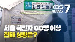 서울 확진자 80명 넘어…종교 집회 중단 공지 늘어나 …