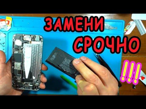 Как поменять батарейку на айфоне 6