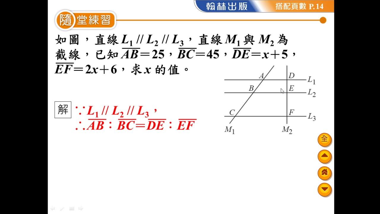 翰林國中數學課本九上第1章第1節P14隨堂 - YouTube