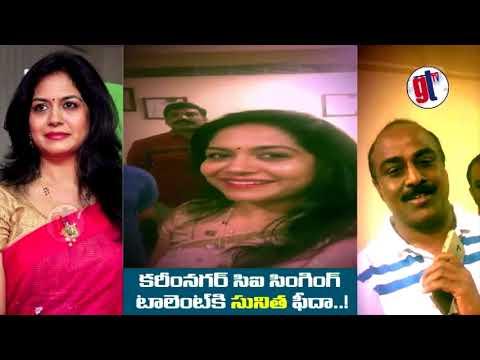 The whistle singer..|Singer Sunitha|ఈల పాట గానమీది|Karimnagar|CI Karunakar Rao| Great Telangana TV