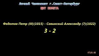 настольный теннис Федотов П. - Савинский А. 3-2 ЛЧ СПБ 2016