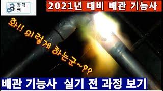 2021년 배관기능사 시험 16단계.배관기능사 A-Z까…