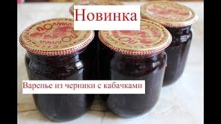 Варенье из черники с кабачками полезное и вкусное