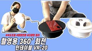 호루스벤누 촬영용 360도 회전 턴테이블 VR-20