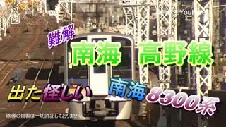 ☆爆報☆南海8300系 またもや千代田工場へ【なんと2編成同時入場w】