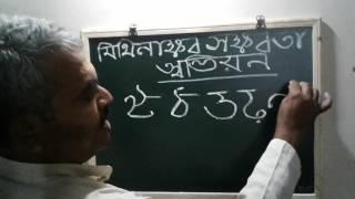 मिथिलाक्षर साक्षरता अभियान व्यंजन वर्णक ट वर्ग एवं त वर्ग ।