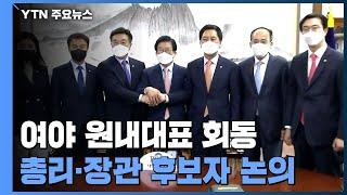 """국회의장·여야 원내대표 회동 """"통 큰 정치 필…"""