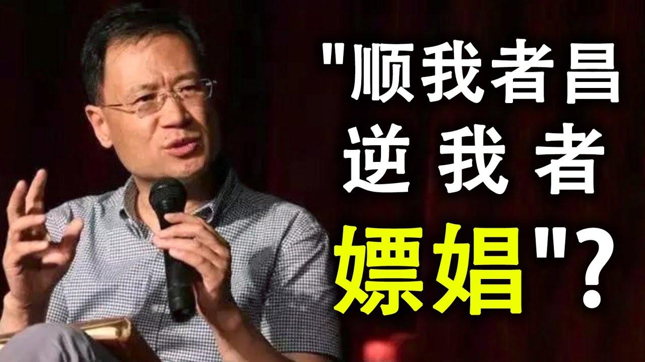 """""""顺我者昌,逆我者嫖娼""""?许章润最终很可能以""""煽颠""""论罪(政论天下第193集 20200706)天亮时分"""