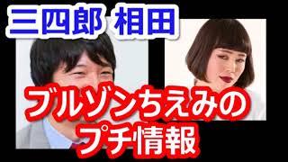 【三四郎】相田、ブルゾンちえみのプチ情報 ブルゾンちえみ 検索動画 28