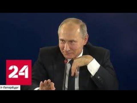 Президентские гранты: Путин пообещал миллиард для талантливой молодежи - Россия 24