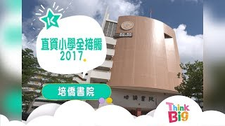 Publication Date: 2019-04-05 | Video Title: Think Big - 培僑書院