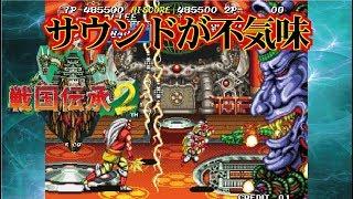 Sengoku 2 / Sengoku Denshou 2 戦国伝承2 Arcade cheat アーケード チート