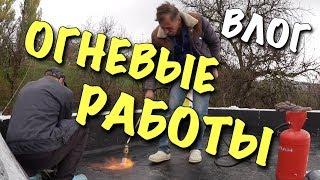 ВЛОГ: Огневые работы / Дом за 100 дней - DIY