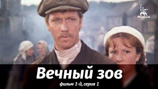 Вечный зов. Фильм 1-й. Серия 1 (драма, реж. В. Усков, В. Краснопольский, 1973 г.)