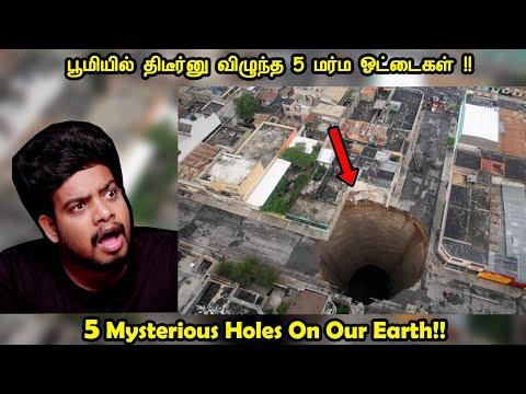 பூமியில் விழுந்த 5 மர்ம ஓட்டைகள் | 5 Mysterious Holes | RishIpedia | Tamil