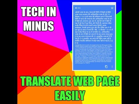 how to translate web page easily. TECH IN MINDS