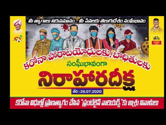 Telugudesam Party Salutes Front Line Warriors    Corona Crisis in Andhrapradesh   